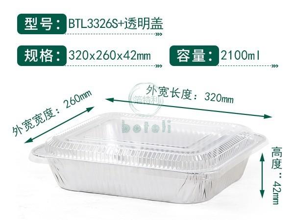 铝箔容器BTL3326S