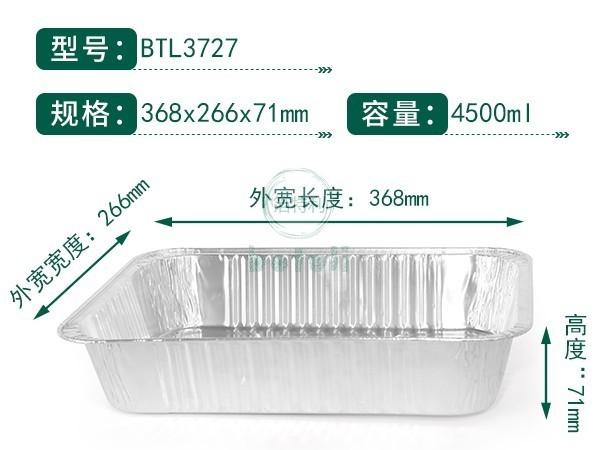 铝箔容器BTL3727