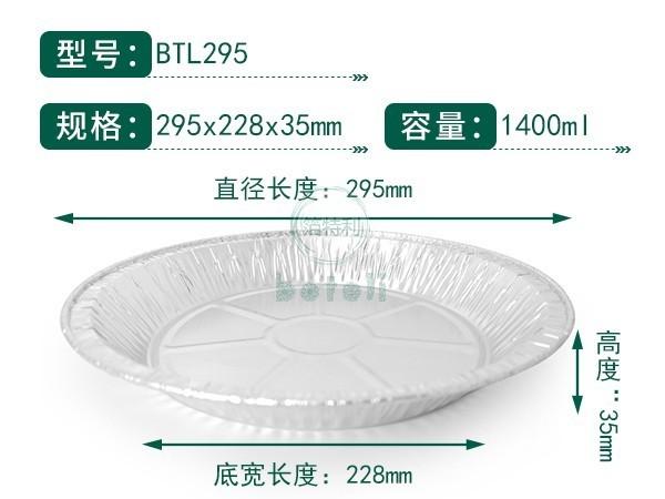 披萨铝箔盘BTL295