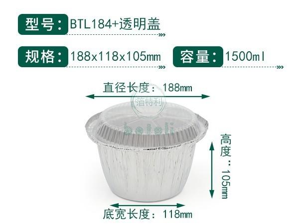 铝箔容器BTL184