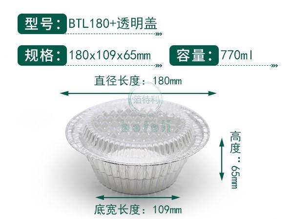 铝箔容器BTL180
