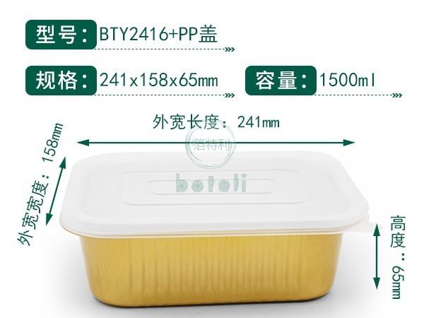 金色铝箔容器BTY2416