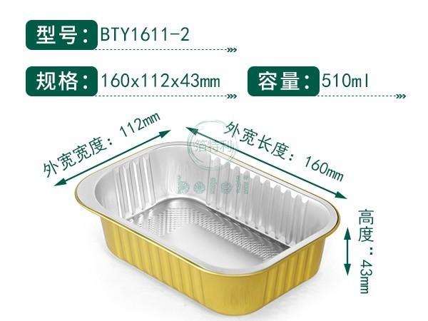 金色铝箔容器BTY1611-2