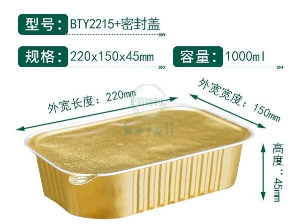 金色铝箔容器BTY2215