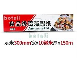 铝箔卷BTL30-150M