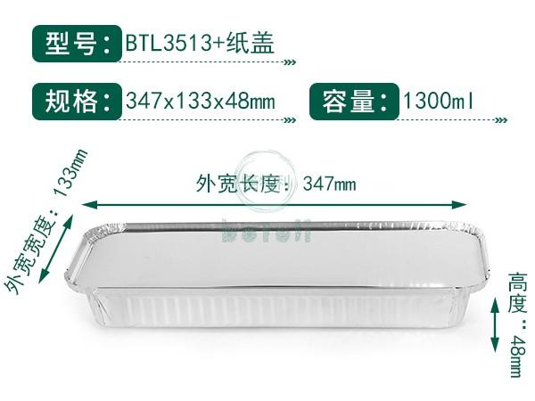 铝箔容器BTL3513