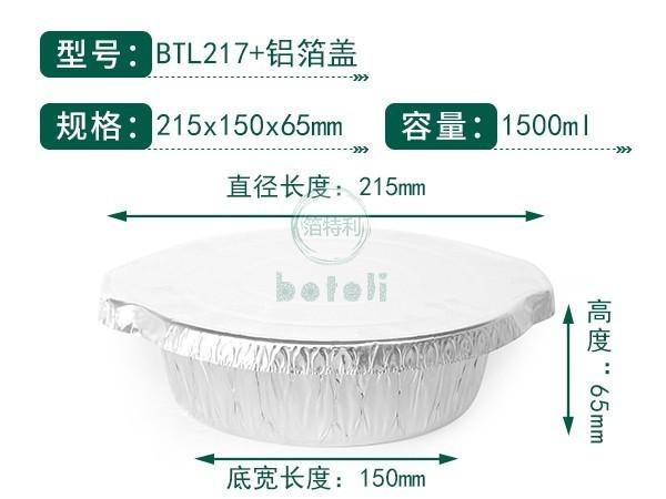 铝箔锅BTL217