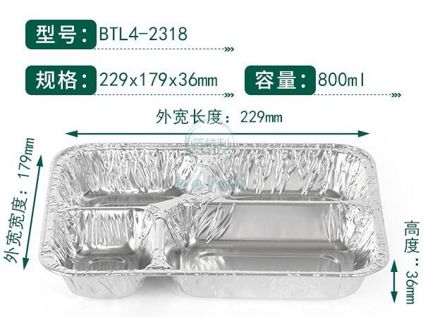 铝箔四格快餐盒BTL4-2318