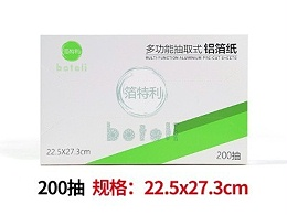 铝箔抽纸BTL200抽(22.5x27.3cm)