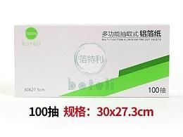 铝箔抽纸BTL100抽(30x27.3cm)