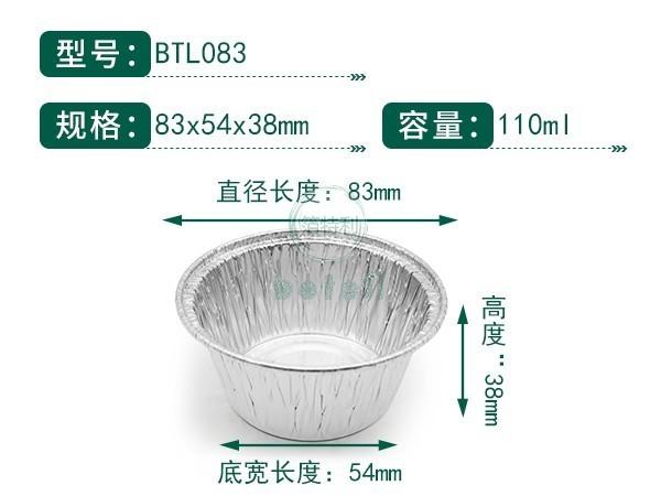 铝箔容器BTL083