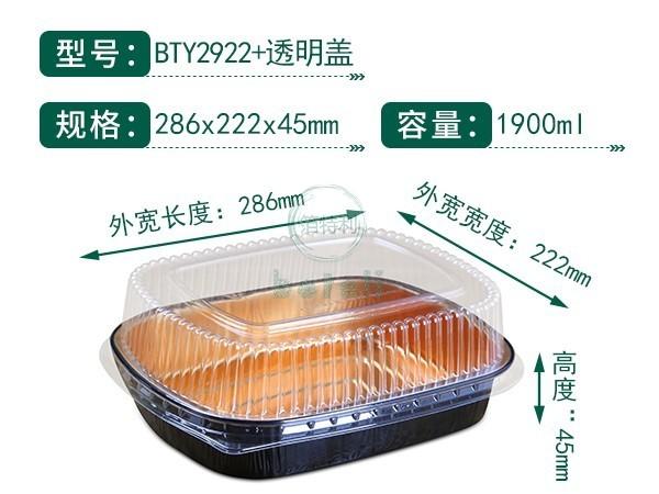 黑金铝箔容器BTY2922