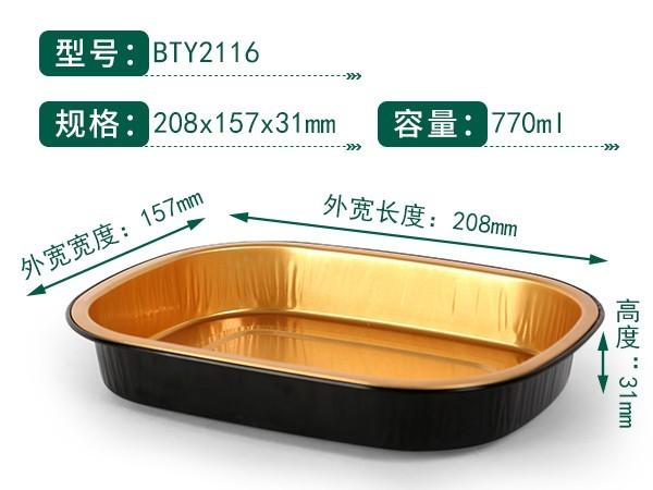 黑金铝箔容器BTY2116