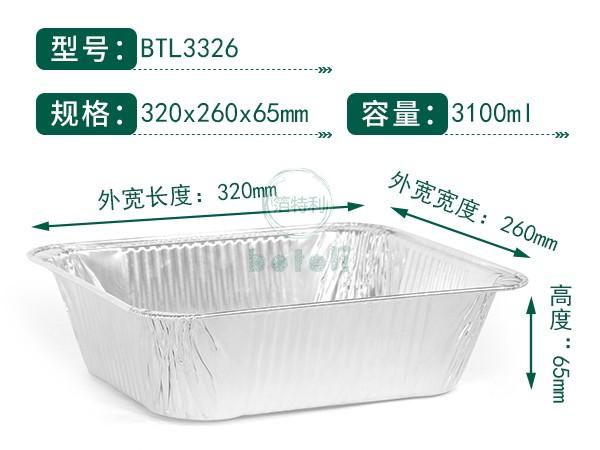 铝箔容器BTL3326