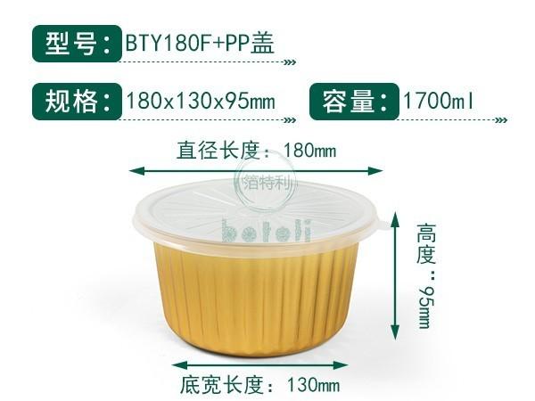 金色铝箔盒BTY180F