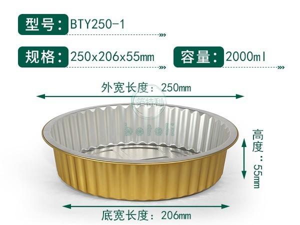 金色铝箔盒BTY250-1