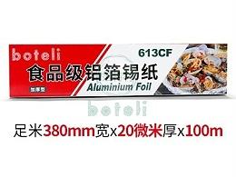 铝箔卷BTL38-100M