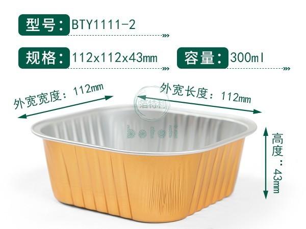 金色铝箔盒BTY1111-2