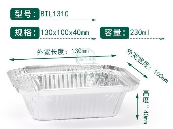 铝箔容器BTL1310
