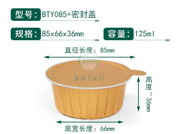 金色铝箔盒BTY085