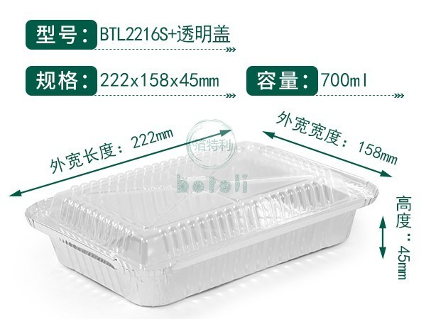 铝箔容器BTL2216S