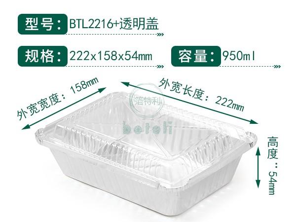 铝箔容器BTL2216