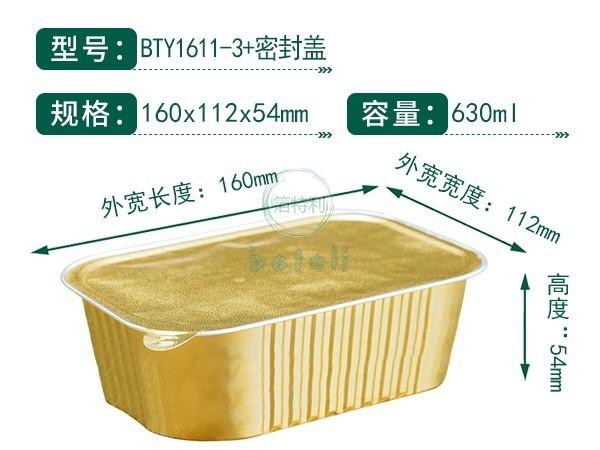 金色铝箔盒BTY1611-3